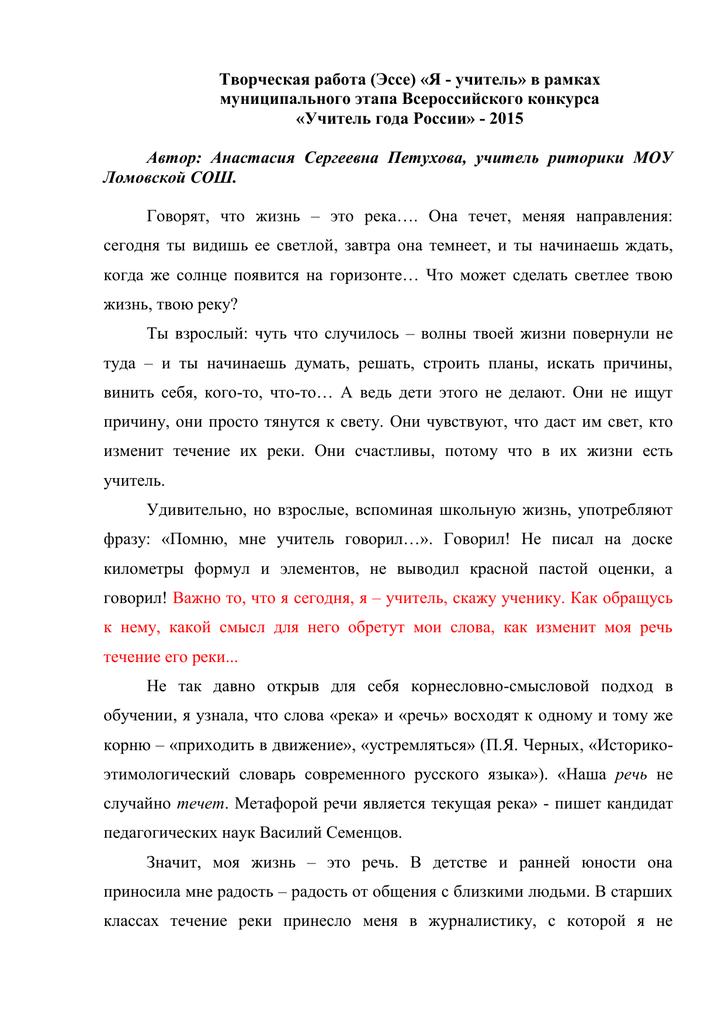 Эссе для меня россия это 5535