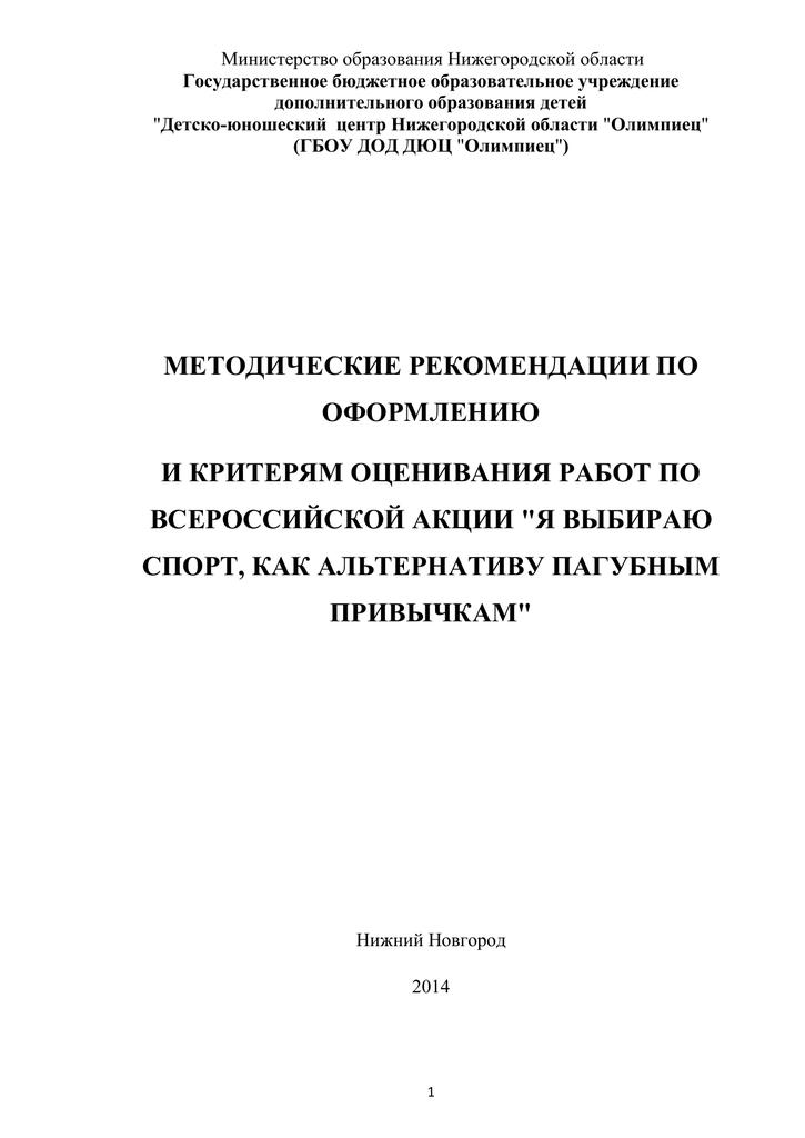 Методические рекомендации по выполнению рефератов в спо 142
