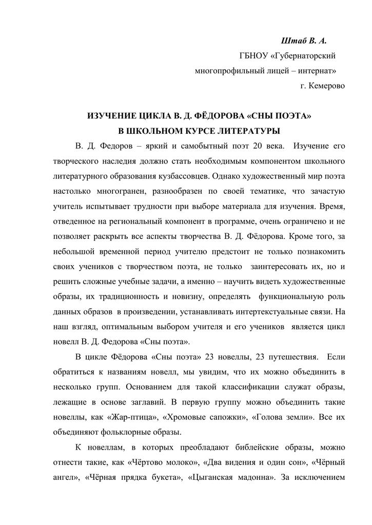 1b3cb2a0 изучение цикла в. д. фёдорова «сны поэта