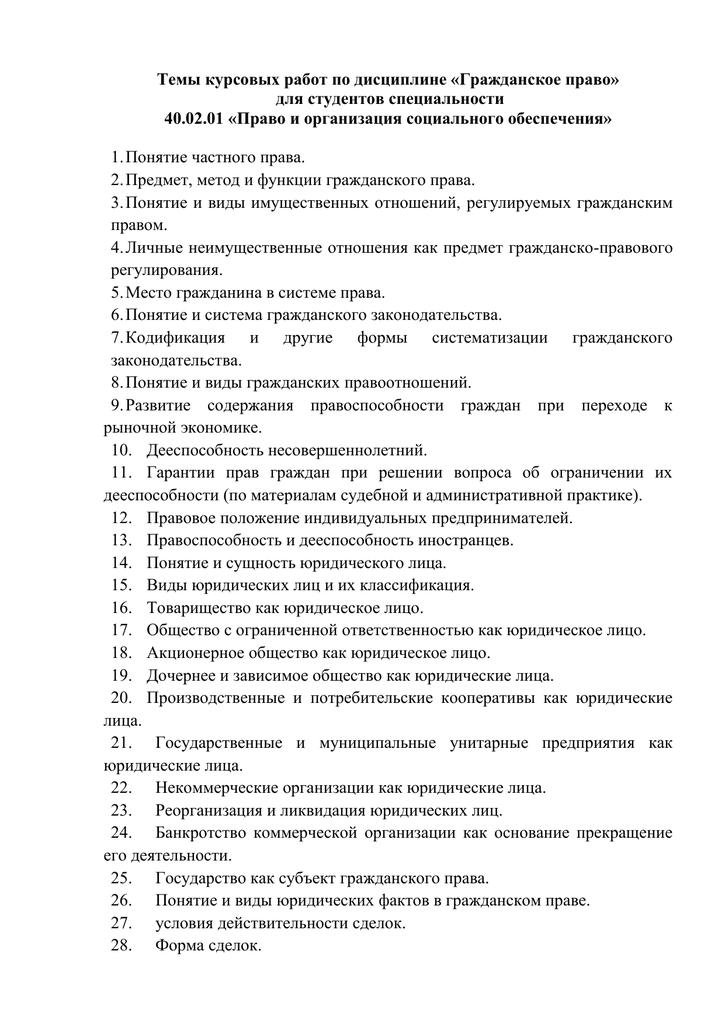 Темы для курсовых работ по праву социального обеспечения 1092