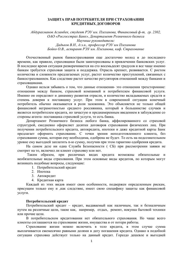 Хранение травматического оружия в казахстане
