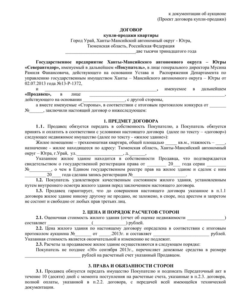 Договор купли-продажи недвижимости после подписания