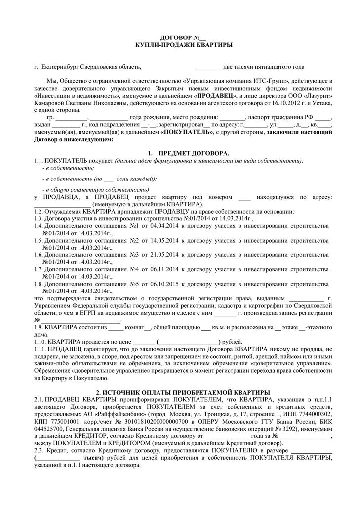 Райффайзенбанк екатеринбург кредит