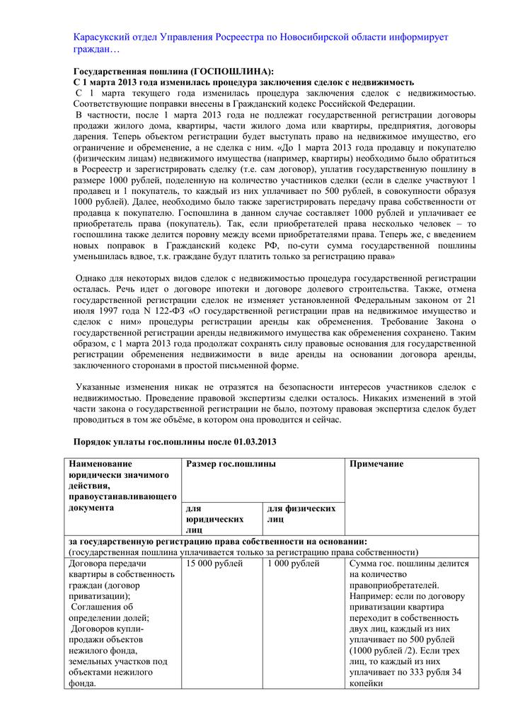 Госпошлина при регистрации квартиры новосибирск