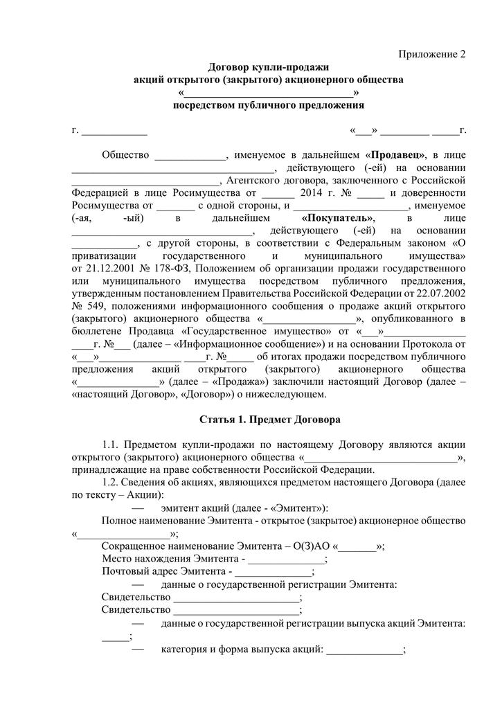 Образец договора купли продажи акций закрытого акционерного общества