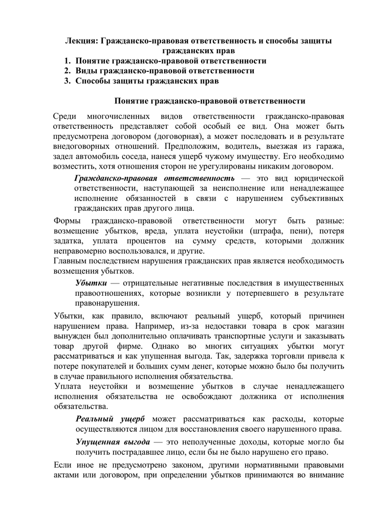 Меры поощрения и дисциплинарной ответственности адвокатов шпаргалка