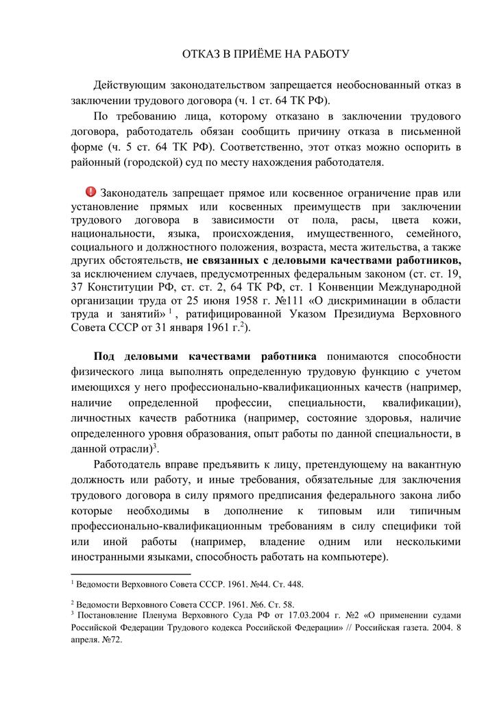 Средний размер зарплаты в россии