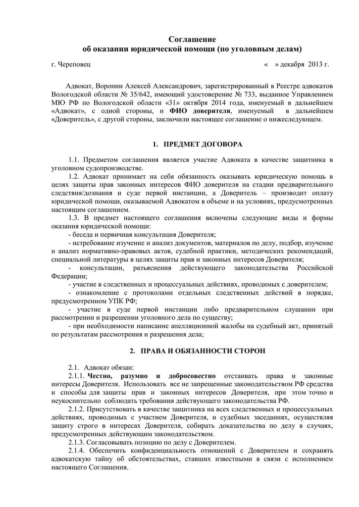 Формы участия адвоката в оказании юридической помощи юридическим лицам