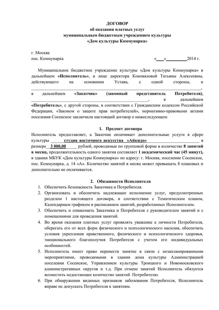 заказчик и потребитель в договоре