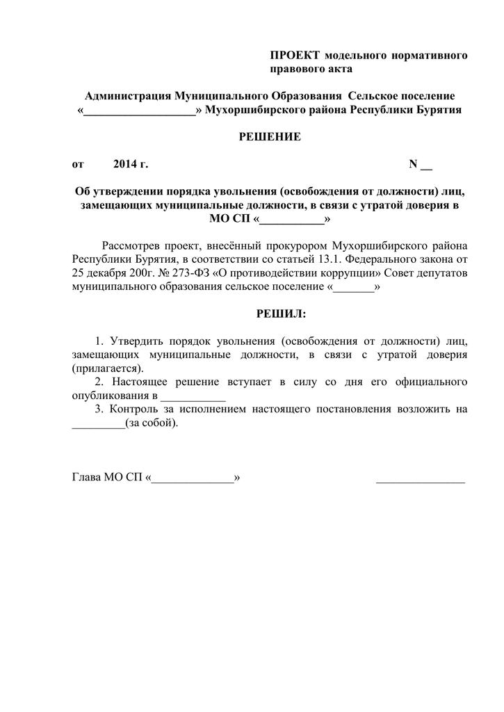 Дата вступления в должность нового генерального директора