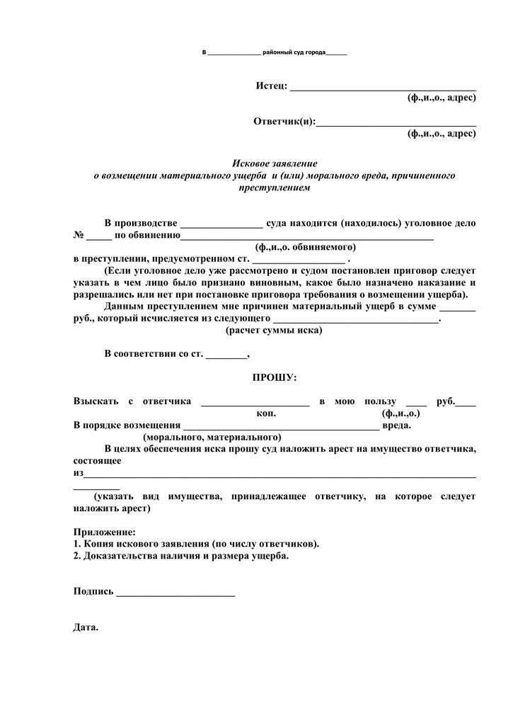Письмо заявление в уфмс на проверку паспорта