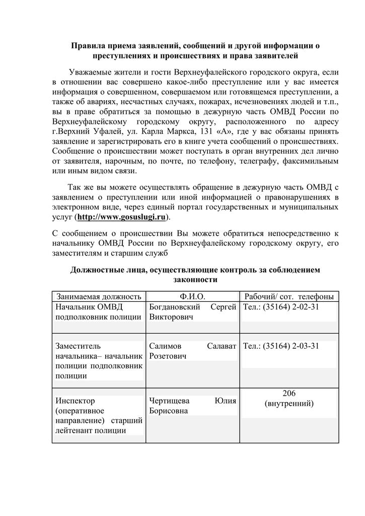 Статья165 гк рф