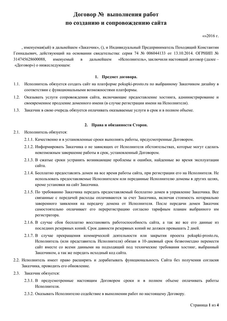 Договор на предоставления хостинга vds хостинг с тестовым периодом 30 дней