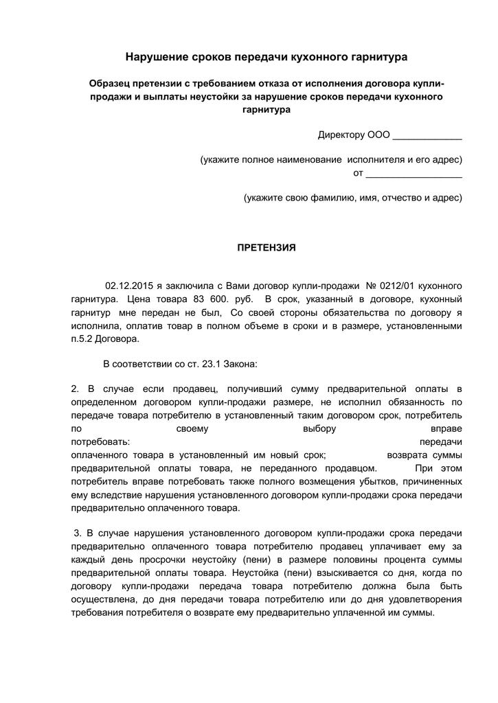 Покупатель уклоняется от подписания акта приемо передачи по дду