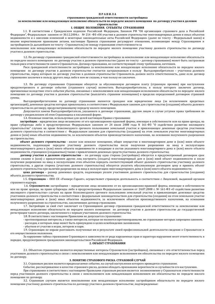 договор страхование неисполнения ответственности