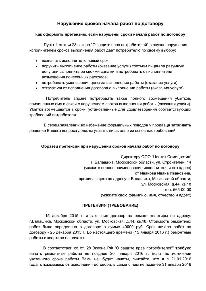 Нарушения исполнителем сроков услуг претензия