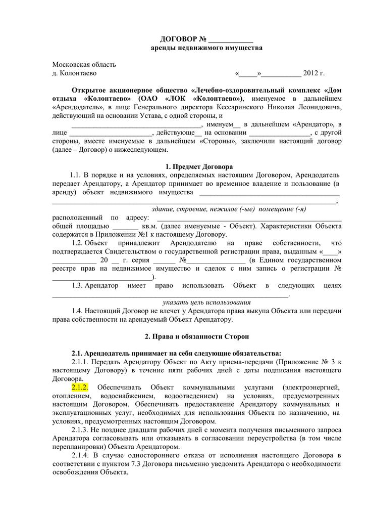 Письменный договор аренды недвижимого имущества
