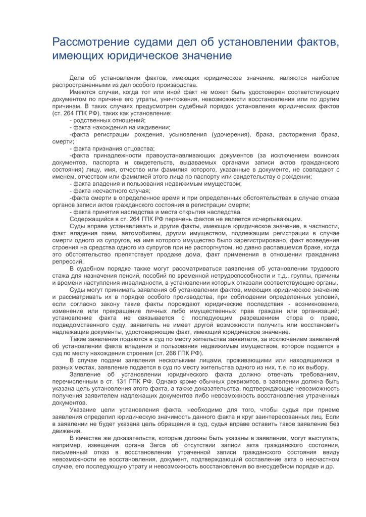 П 1 ст 252 нк рф