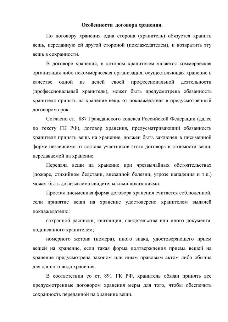 Ст 16 защиты прав потребителей