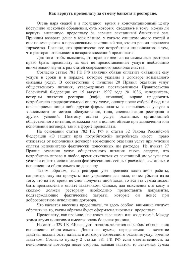 Заявление об отказе от приватизации