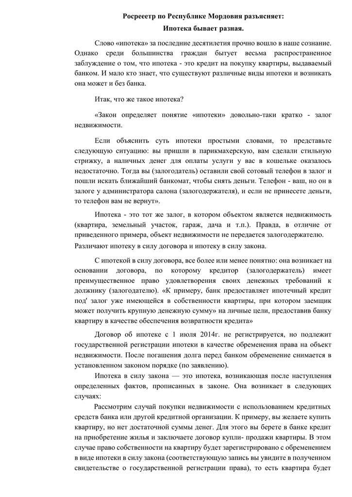 мордовия кпк кредит под залог недвижимости официальный сайт реквизиты