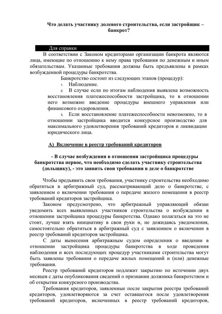 закон о процедуре банкротства застройщика