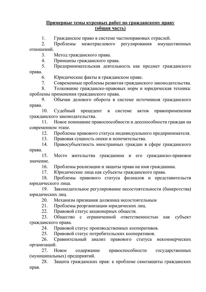 Темы курсовых работ по юридической технике 7282