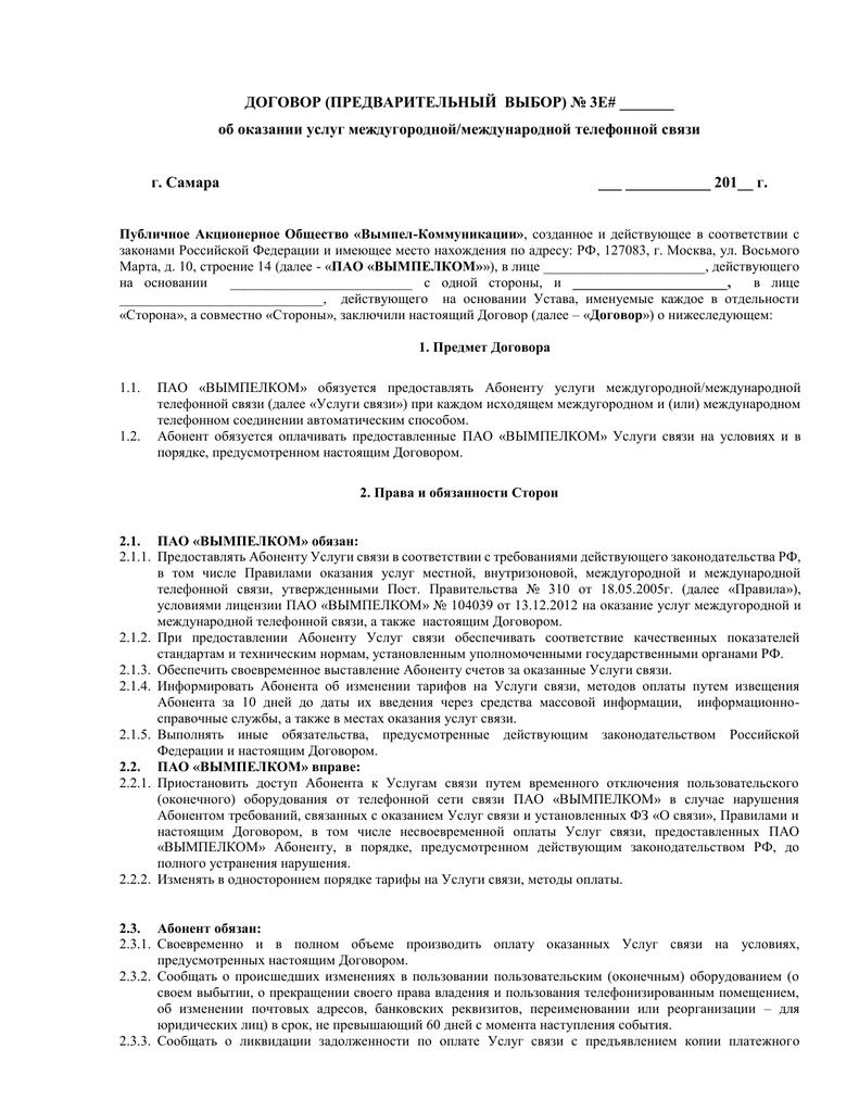 Договор об оказание консультационно информационных услуг