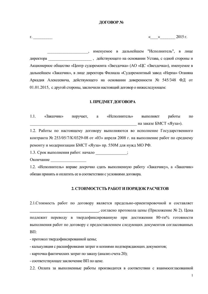 договор на анализ документов