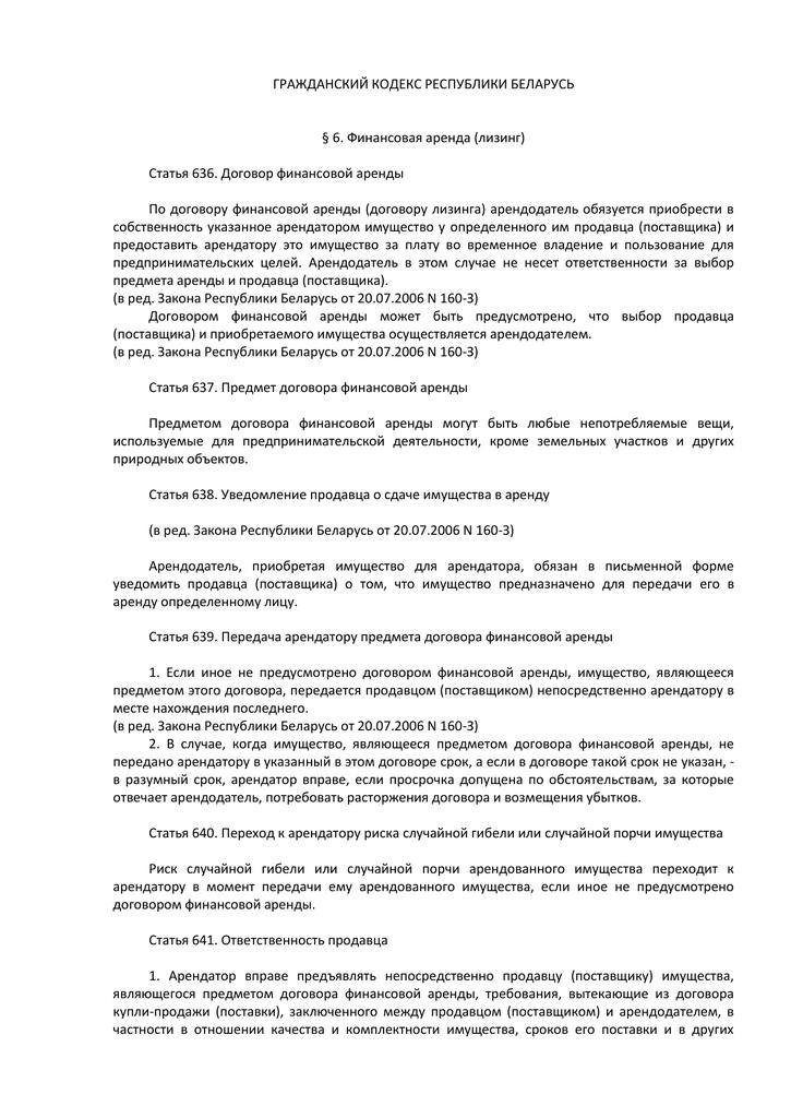 раздел имущества гражданский кодекс