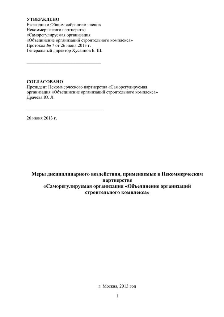 Дополнительное соглашение к договору дарения доли жилого дома
