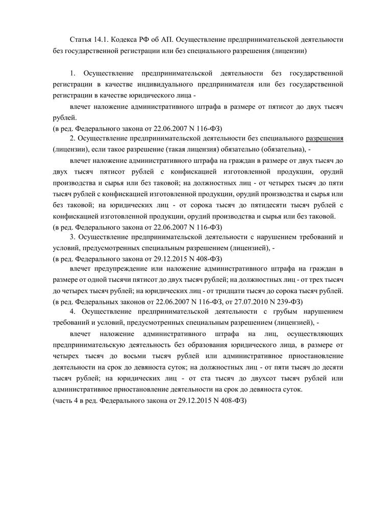 Осуществление предпринимательской деятельности без регистрации ип штраф сроки подачи декларации о возврате ндфл при покупке квартиры