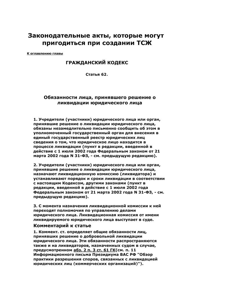 Притензия е магазину на товар Гречков К.В.