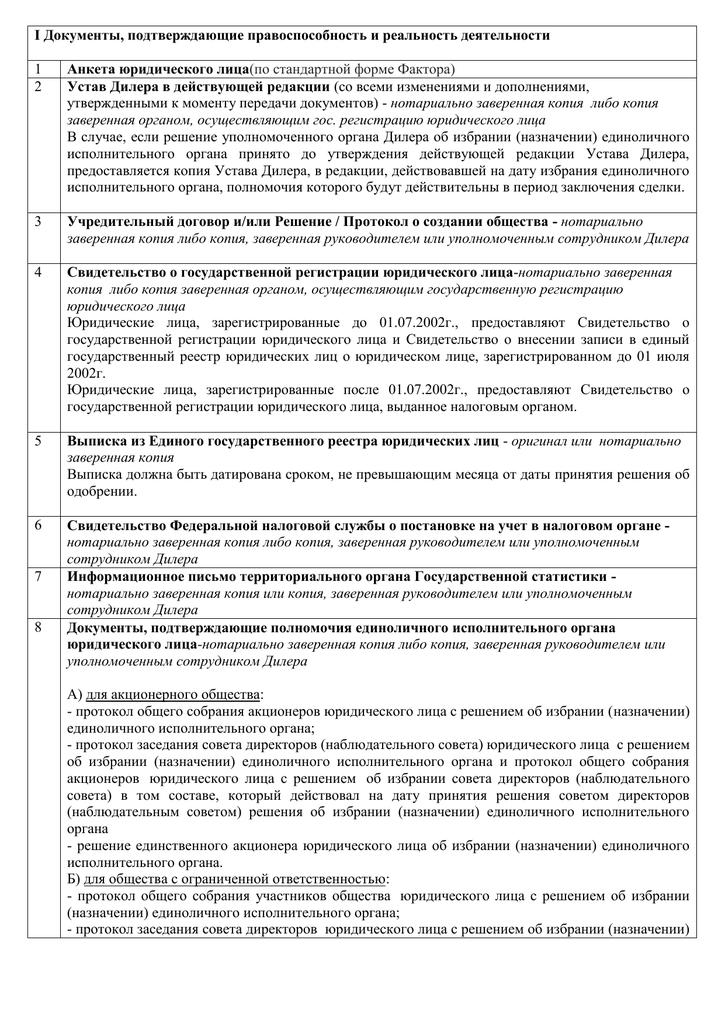 Орган осуществляющий государственную регистрацию ооо электронные книги по финансовой отчетности скачать