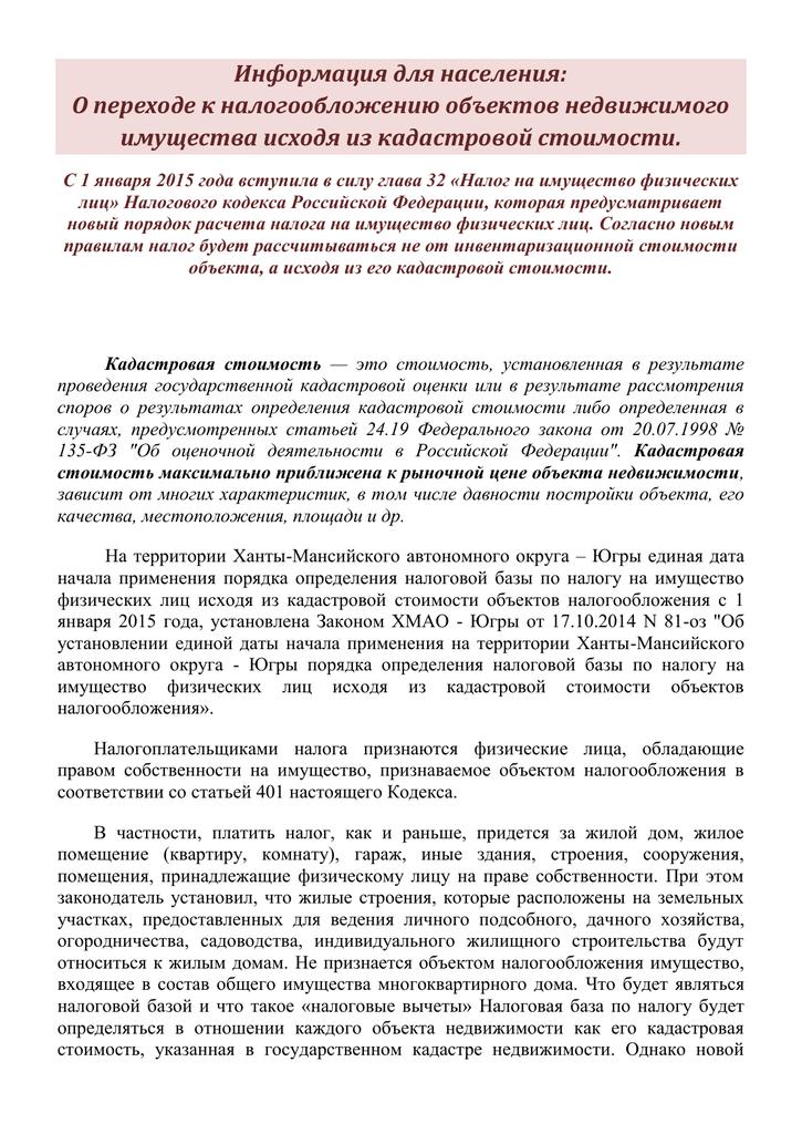 О налоге на имущество организаций республика башкортостан