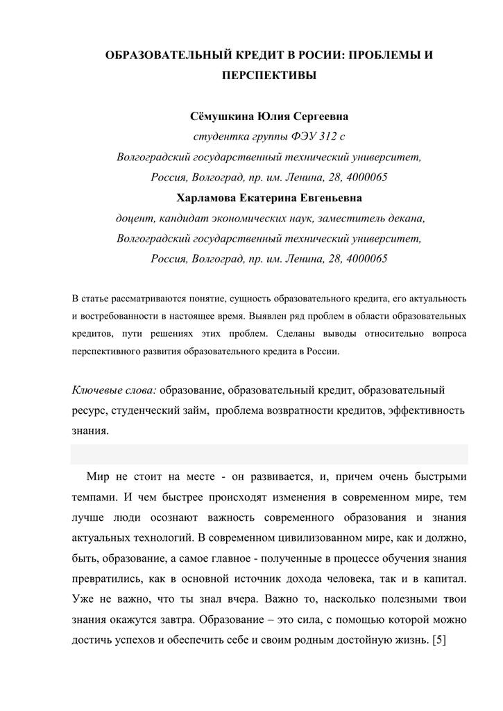Кредит г лесосибирск
