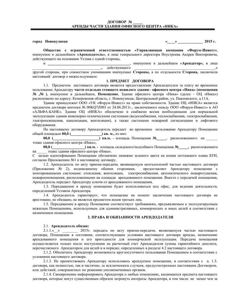 Гарантийный депозит по договору аренды