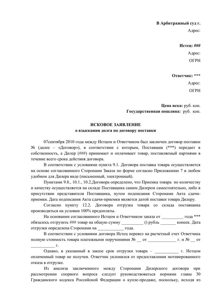 исковое заявление о взыскании дебиторской задолженности по договору поставки