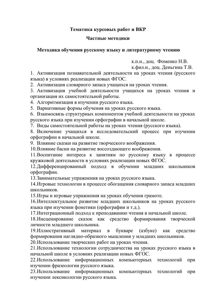 Темы дипломных работ методика преподавания русского языка 7081