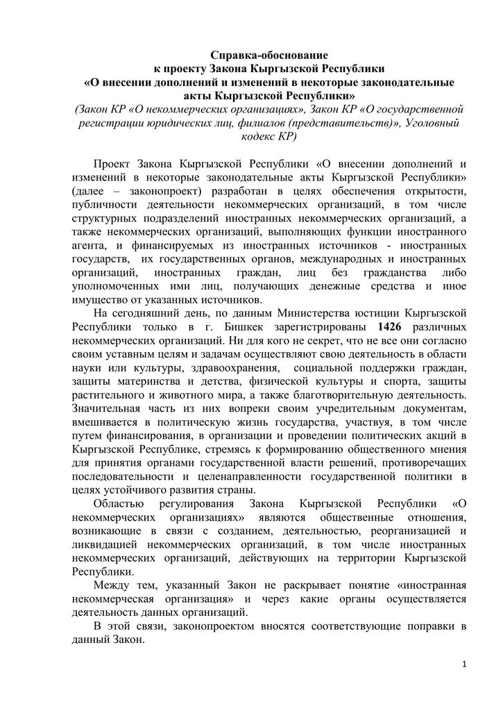 закон об иностранных некоммерческих организациях