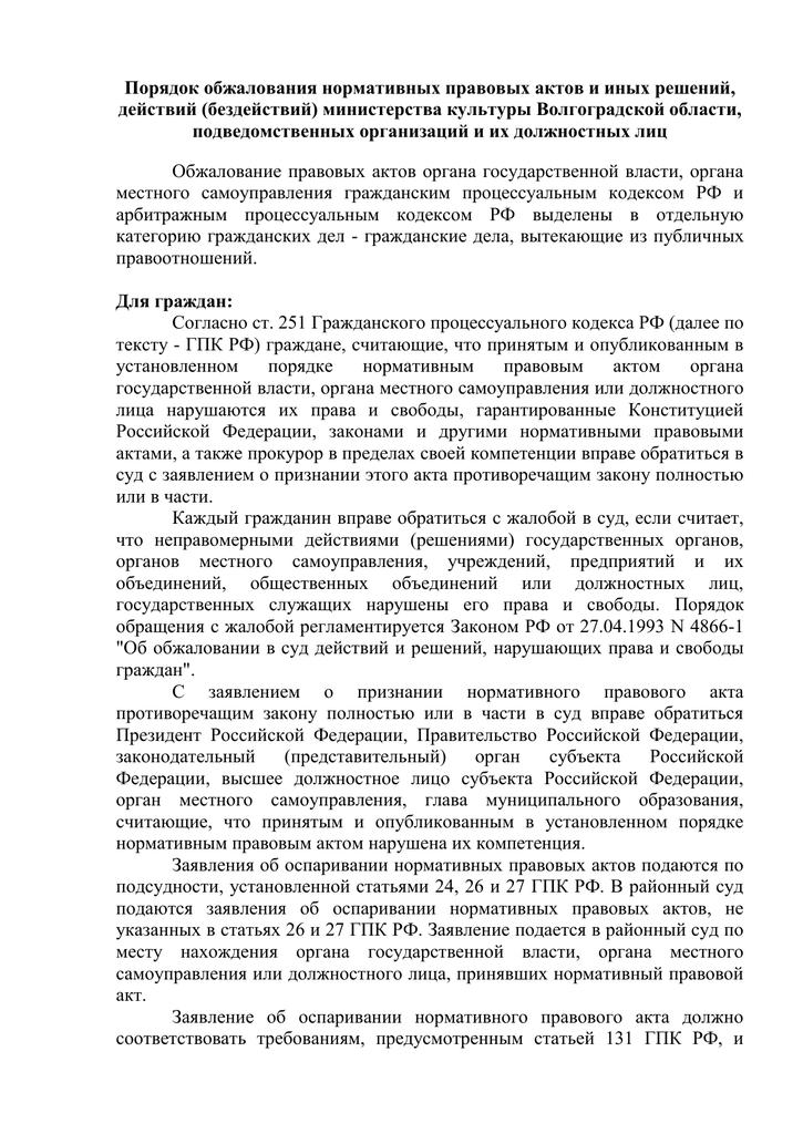 Судебная арбитражная система рф