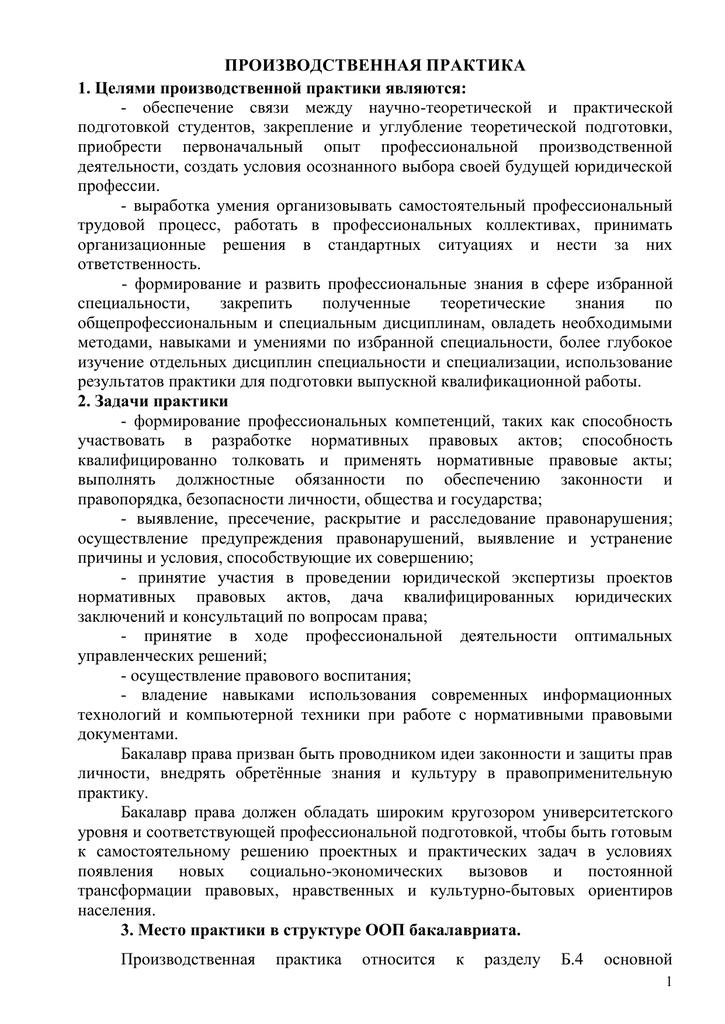 Отчет по учебной юридической практике 2156