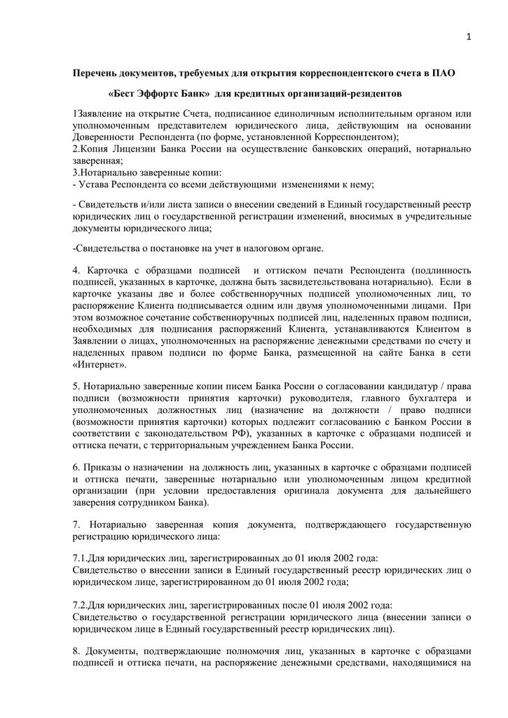 бухгалтерские документы кредитной организации