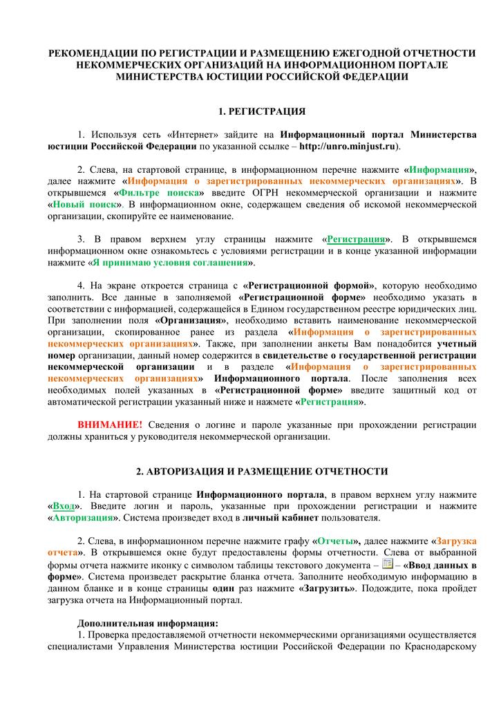 регистрация некоммерческой организации в министерстве юстиции