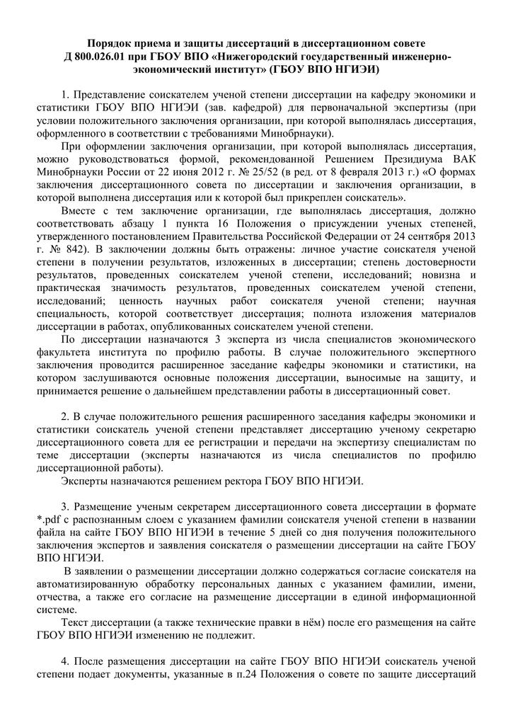 Документы для представления диссертации в совет 2168
