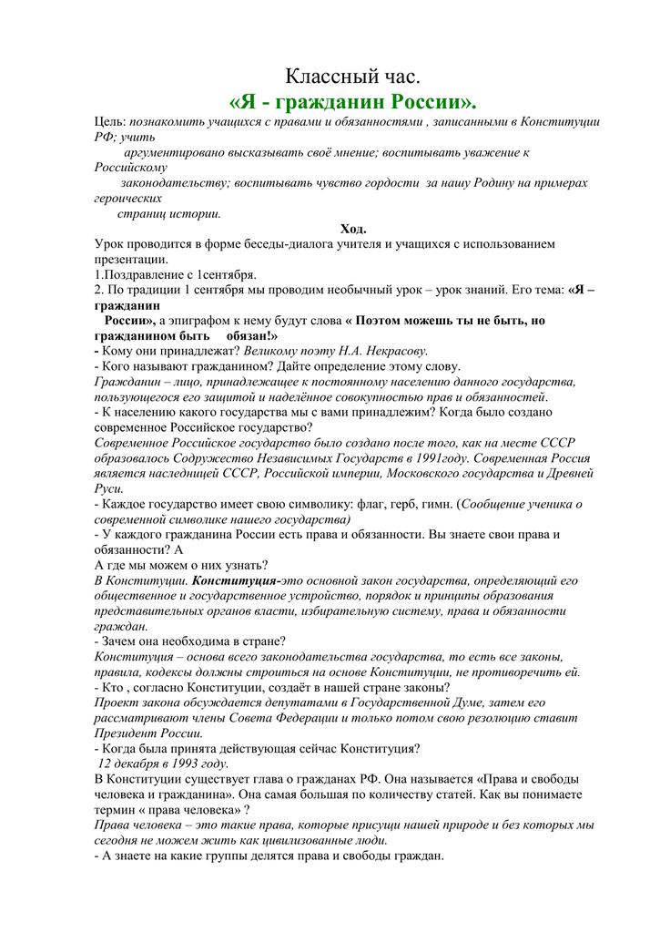 Эссе о гражданине россии 3524