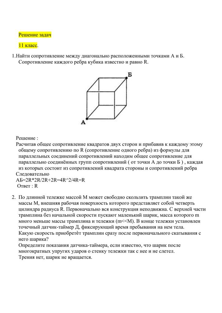 Олимпиада по физике 11 класс решение задач термохимия закон гесса примеры решения задач