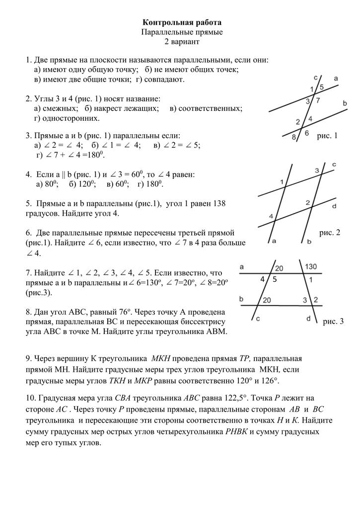 Параллельность прямых и плоскостей контрольная работа 4 4796