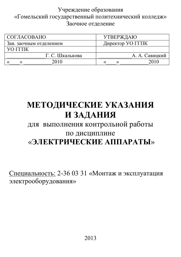 Электрические аппараты контрольная работа 9200