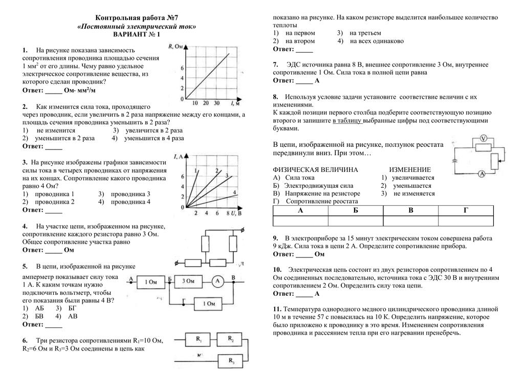 Контрольная работа постоянный ток вариант 1 ответы 7308